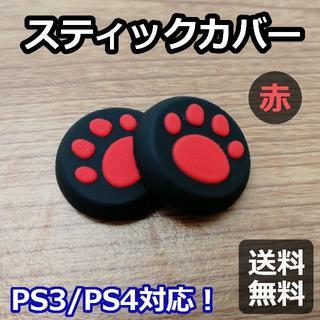 プレイステーション4(PlayStation4)のコントローラー保護◆PS4 / PS3 対応アナログスティックカバー◆肉球 赤(その他)