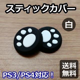 プレイステーション4(PlayStation4)のコントローラー保護◆PS4 / PS3 対応アナログスティックカバー◆肉球 白(その他)