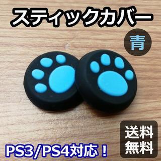 プレイステーション4(PlayStation4)のコントローラー保護◆PS4 / PS3 対応アナログスティックカバー◆肉球 青(その他)