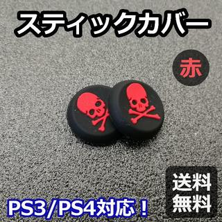 プレイステーション4(PlayStation4)のスティックを守ります!◆スティック カバー◆ドクロ 赤◆新品 2個セット(その他)