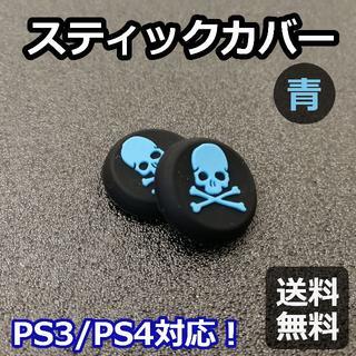 プレイステーション4(PlayStation4)のスティックを守ります!◆スティック カバー◆ドクロ 青◆新品 2個セット(その他)