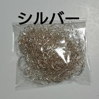 【再販×3❗】カーリースモーク(ラメッタカーリー)/シルバー小分け5g~(その他)