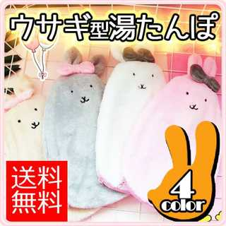 ★fla-coco 小型 湯たんぽ かわいいふわふわウサギ★(自撮り棒)