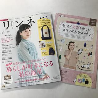 タカラジマシャ(宝島社)の最新号/新品 ♡リンネル4月号♡(雑誌のみ)(ファッション)