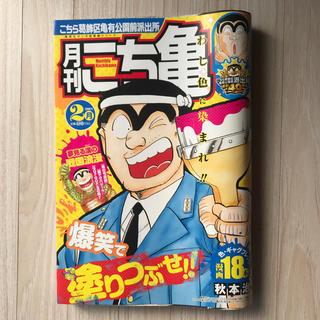 月刊 こち亀  2016年2月