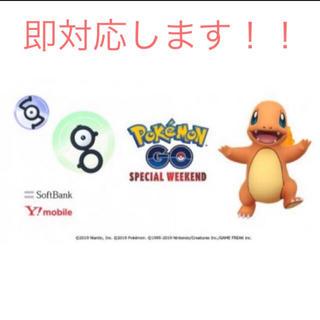ポケモンGO ソフトバンク【イベント20時まで】(その他)