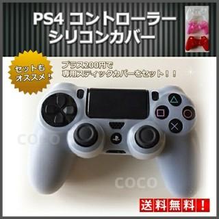 PS4 コントローラーカバー シリコンカバー プレステ4 新品 クリア (その他)