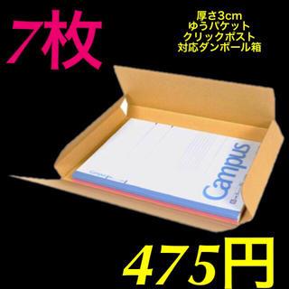 ⭐️【7枚】ゆうパケット クリックポスト対応 ダンボール箱(ラッピング/包装)