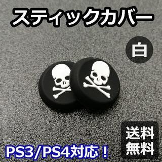 プレイステーション4(PlayStation4)のスティックを守ります!◆スティック カバー◆ドクロ 白◆新品 2個セット(その他)