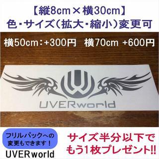 UVERworld  カッティングステッカー B45(ミュージシャン)