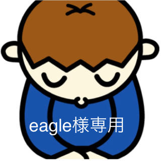 eagle様専用(その他)