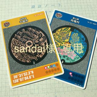 【sandai様_専用】(その他)