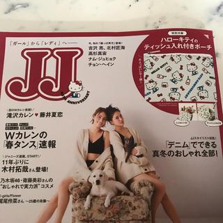 コウブンシャ(光文社)のJJ 付録(3月号) ハローキティ テッシュ入れ付きポーチ(ポーチ)