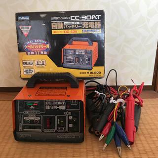 自動バッテリー充電器(メンテナンス用品)