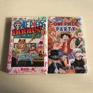 シュウエイシャ(集英社)のONE PIECE DOORS! 1  ONE PIECE PARTY1(少年漫画)