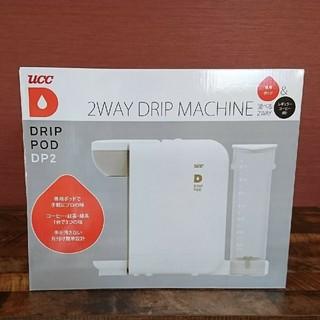 ユーシーシー(UCC)のUCC DRIPPOD DP2(コーヒーメーカー)