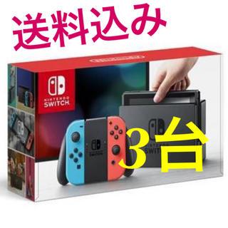 ニンテンドースイッチ(Nintendo Switch)の送料込み 任天堂スイッチ 本体 3台(家庭用ゲーム本体)