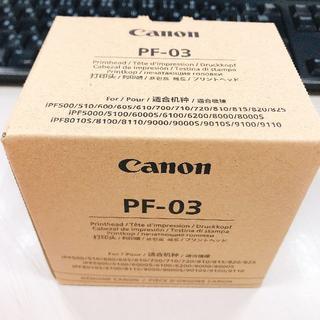 PF-03 Canon純正プリントヘッド 新品 未使用(OA機器)