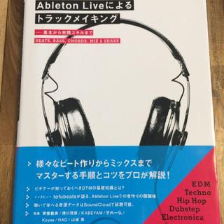 Ableton Liveによるトラックメイキング(その他)