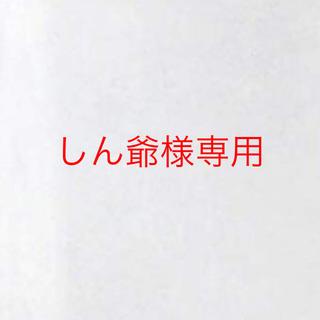 しん爺専用(その他)