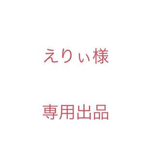 ジェイアール(JR)のえりぃ様 専用出品(鉄道乗車券)