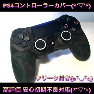 新品♦️SONY PS4コントローラー用カバー フリーク付き ブラック迷彩(その他)