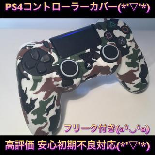 新品♦️SONY PS4コントローラー用カバー フリーク付き 白迷彩(その他)