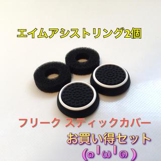 新品♦️PS4コントローラー用 フリーク エイムアシストリング セット白(その他)
