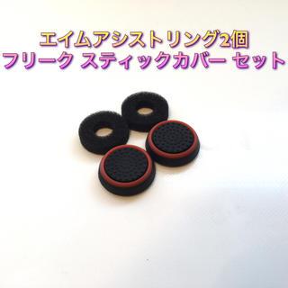 新品♦️PS4コントローラー用 フリーク エイムアシストリング セット赤(その他)