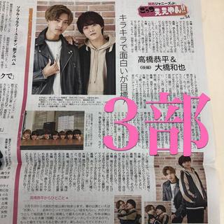 関西ジャニーズjr. 産経新聞夕刊(印刷物)