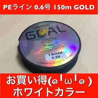 新品♦️PEライン GOAL 150m 1個 0.6号 他サイズ カラーもあり(釣り糸/ライン)