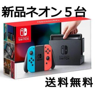 ニンテンドースイッチ(Nintendo Switch)のNintendo Switch スイッチ 本体 ネオン5台 新品 送料無料(家庭用ゲーム本体)