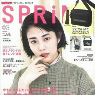 フリークスストア(FREAK'S STORE)の【☆magia様専用☆】spring スプリング 3月号☆付録(ファッション)