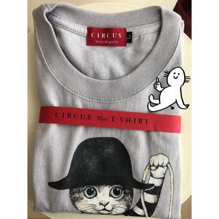 ヒグチユウコ展 CIRCUS Tシャツ L(Tシャツ(半袖/袖なし))