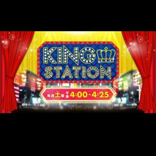 ジャニーズ(Johnny's)のKING  STATION キンステ Blu-ray(ミュージック)
