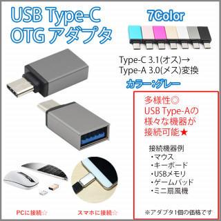 USB アダプタ ■グレー Type C to A OTG対応 (その他)