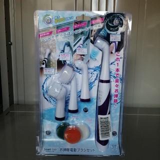 Smart-Style お掃除電動ブラシセット 電動ブラシ 簡単 楽々(掃除機)