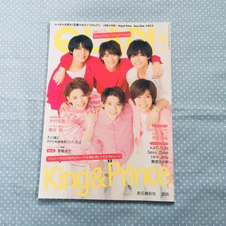 ジャニーズ(Johnny's)のQRAP! ★King&Prince表紙★(アート/エンタメ/ホビー)