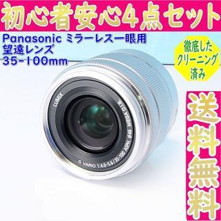 パナソニック(Panasonic)の遠くもくっきり✨ミラーレス一眼用望遠レンズ✨Panasonic 35-100mm(レンズ(ズーム))
