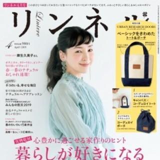 タカラジマシャ(宝島社)のリンネル4月号(ファッション)