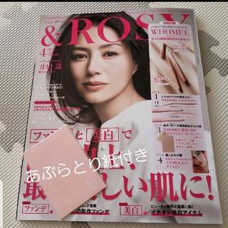 タカラジマシャ(宝島社)の&ROSY 4月号 あぶらとり紙つき(ファッション)