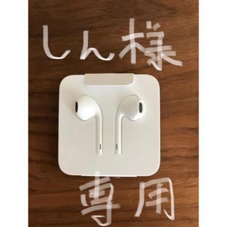 アイフォーン(iPhone)のしん様  専用  iPhoneイヤホン(ヘッドフォン/イヤフォン)