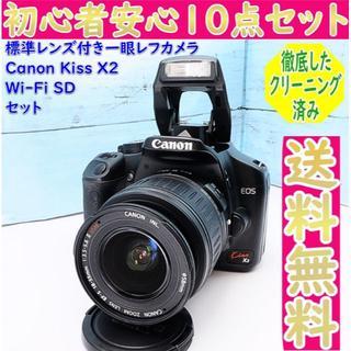 Canon - 標準レンズ付き✨スマホに転送✨初心者向け一眼レフ✨Canon Kiss X2
