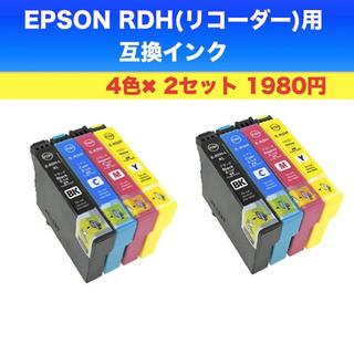 エプソン RDH(リコーダー)用 互換インク 4色(2セット) 8個 (PC周辺機器)