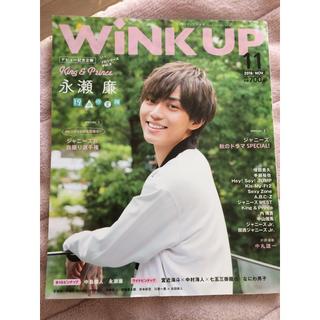 ジャニーズ(Johnny's)のWiNK UP 永瀬廉 表紙(アート/エンタメ/ホビー)