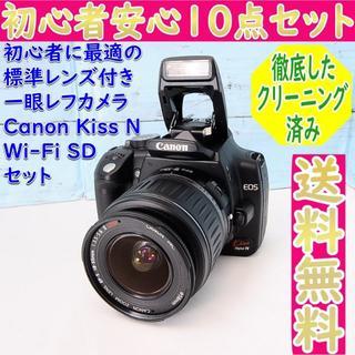 キヤノン(Canon)の初めての一眼レフカメラに最適✨Wi-Fiでスマホに転送✨Canon Kiss N(デジタル一眼)