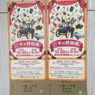 千の技術博  ペアチケット  値下げ(美術館/博物館)
