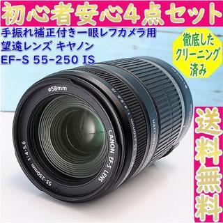 キヤノン(Canon)の手振れ補正付ド迫力望遠ズーム✨CANON 一眼レフ専用✨55-250m(レンズ(ズーム))