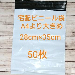 50枚 宅配ビニール袋 A4より大きめ(ラッピング/包装)