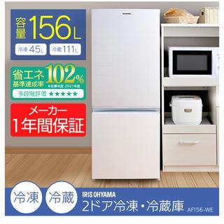 アイリスオーヤマ - 新品 2ドア 156L アイリスオーヤマ 1人暮らし 2人暮らし冷凍冷蔵庫